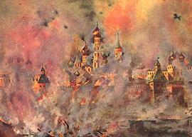 Сегюр, Филипп Поль. Пожар Москвы. 1812 г.