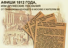 Ростопчинские афиши 1812 года