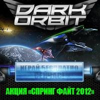 darkorbit скриншот