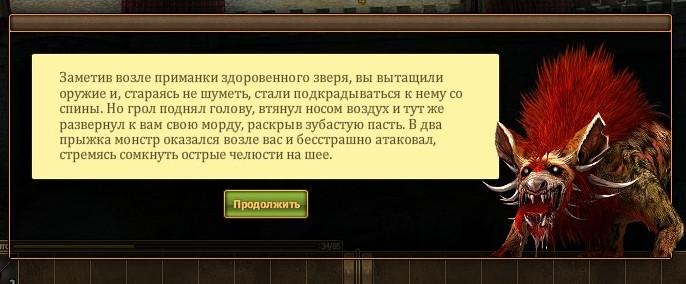 dragons скриншот