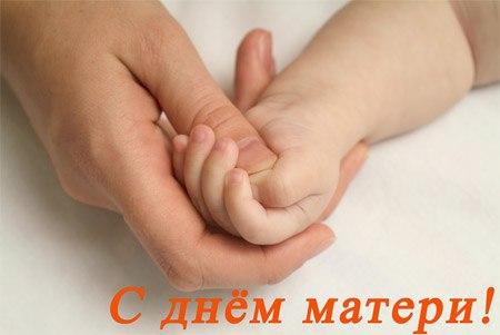 25 ноября - День матери. Не забудьте поздравить своих любимы