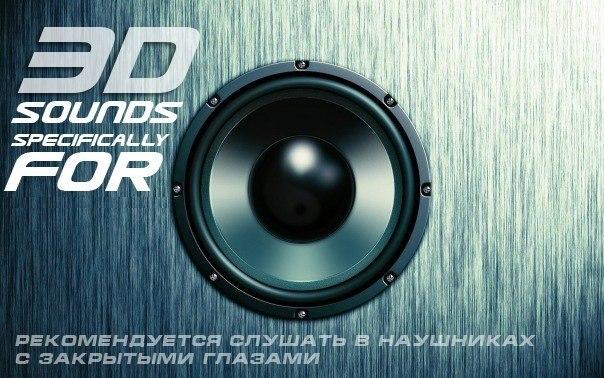 3D звуки. Слушать только в наушниках и желательно с закрыты