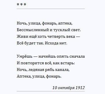 А этому стихотворению уже почти 100 лет...
