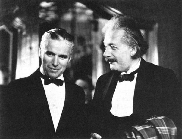 Чарли Чаплин без грима и Альберт Эйнштейн.