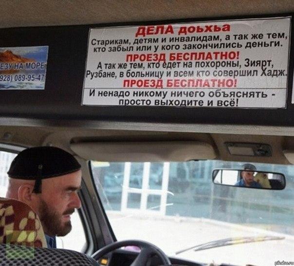 Чеченская Республика, Грозный.Водителя зовут Муса. Его маш