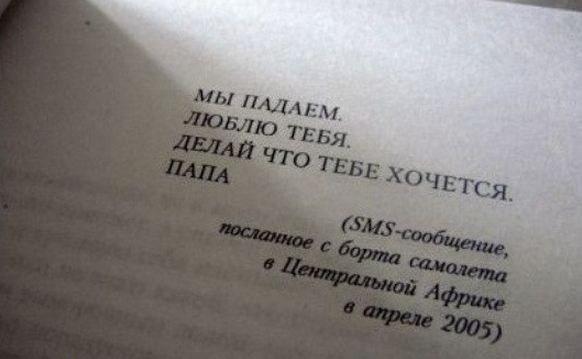 Эпиграф к книге Эрленд Лу