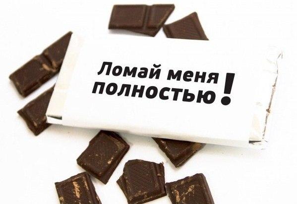 Хорошее название для шоколада)