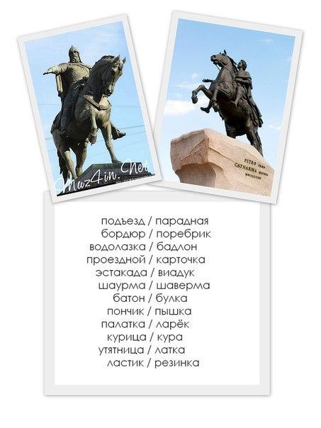 Как говорят в Москве / Как говорят в Санкт-Петербурге