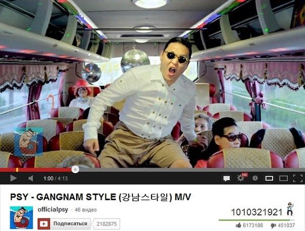 Клип «Gangnam Style» просмотрели миллиард раз.