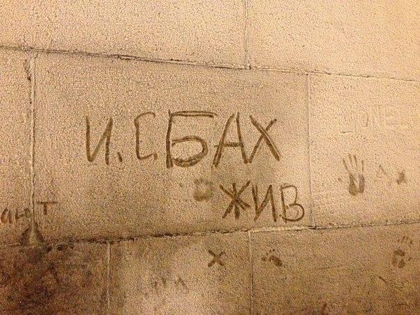 На стене здания в Санкт-Петербурге..