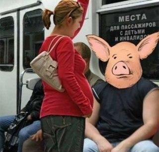 Не будь свиньей!