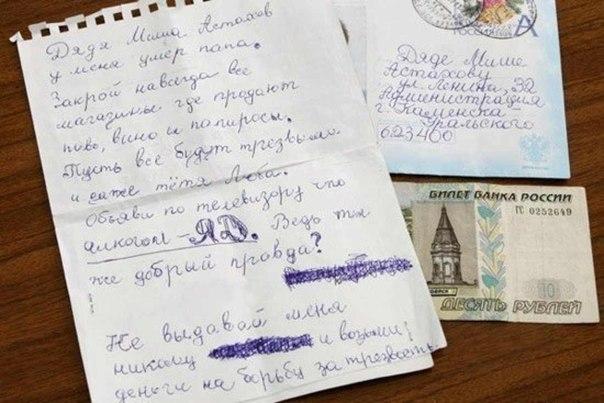Письмо ребёнка..тронуло