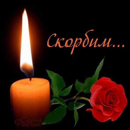 Понедельник, 9 июля 2012г, объявлен в России днем траура по же