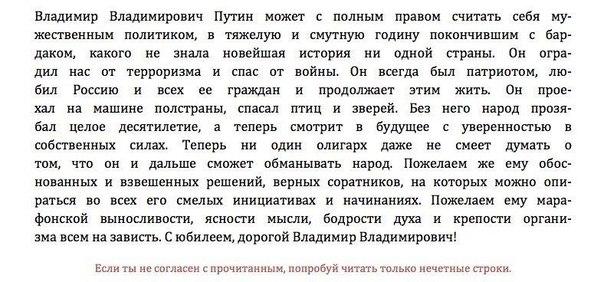 Поздравление к юбилею В.В. Путина. С подвохом.
