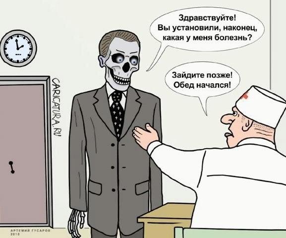 Принцип работы российских поликлиник: