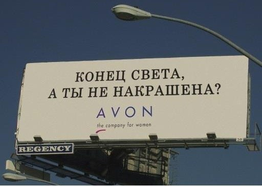 Реклама Avon
