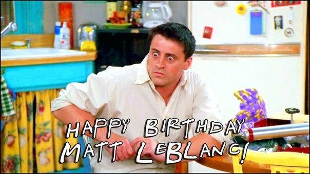 Сегодня отмечает день рождения Мэтт ЛеБлан! Актёру исполн