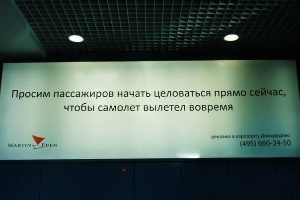 Внезапно в Домодедово.