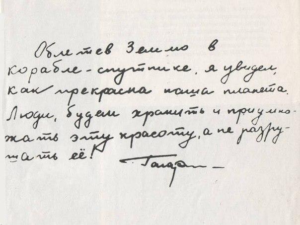 Записка Юрия Гагарина, написаная после его полета в космос