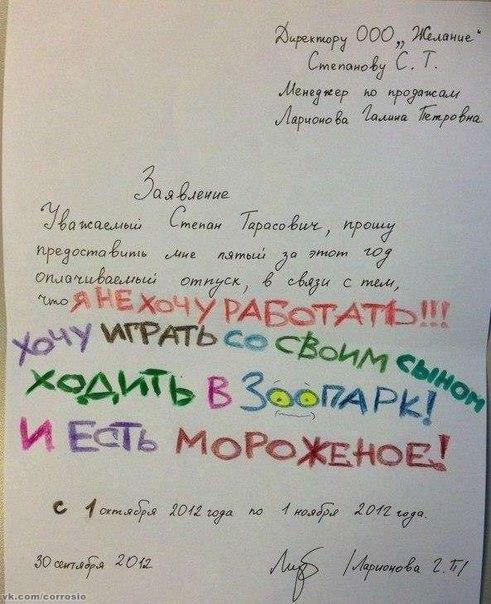 Заявление на отпуск :)